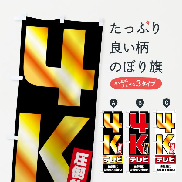 4Kテレビのぼり旗