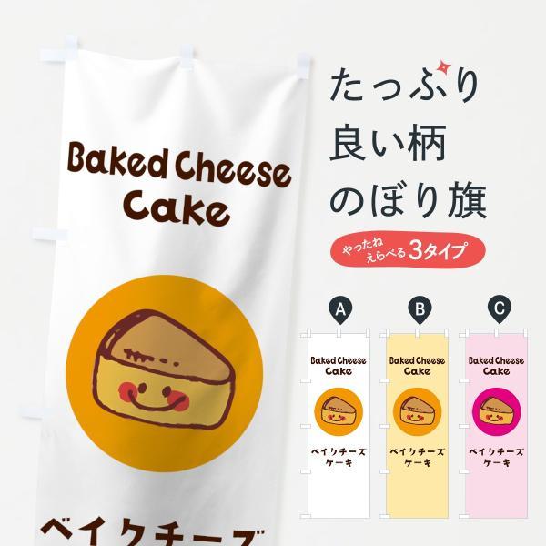 ベイクチーズケーキのぼり旗