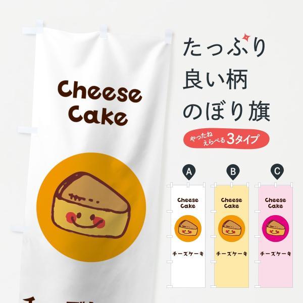 チーズケーキのぼり旗