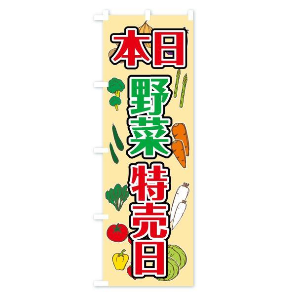のぼり旗 本日野菜特売日|goods-pro|02
