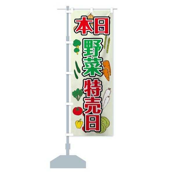 のぼり旗 本日野菜特売日|goods-pro|14