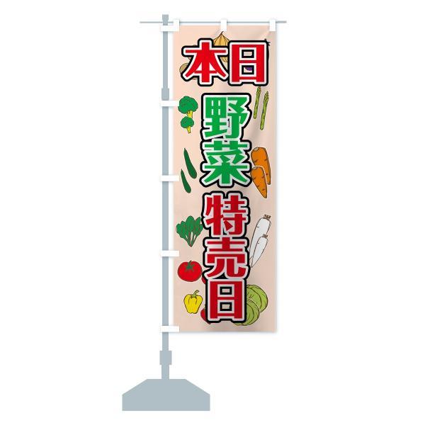 のぼり旗 本日野菜特売日|goods-pro|15