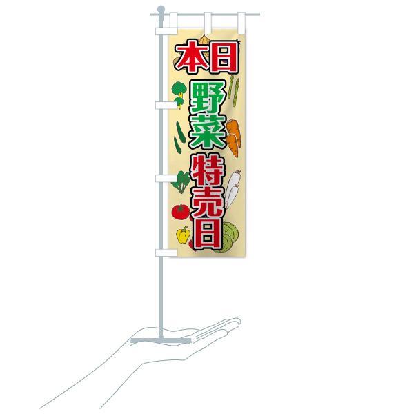 のぼり旗 本日野菜特売日|goods-pro|16