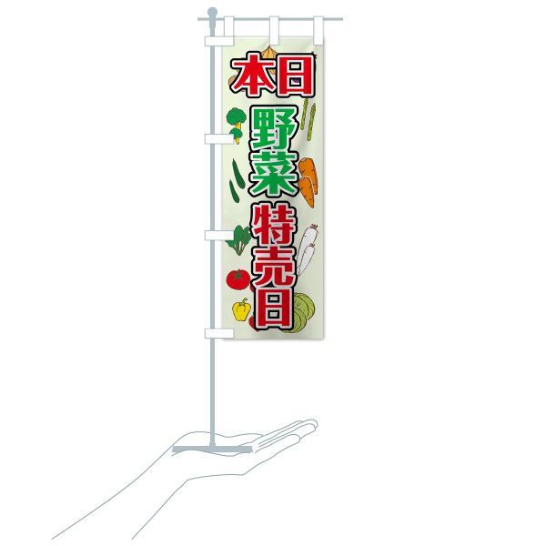 のぼり旗 本日野菜特売日|goods-pro|17