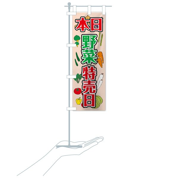 のぼり旗 本日野菜特売日|goods-pro|20