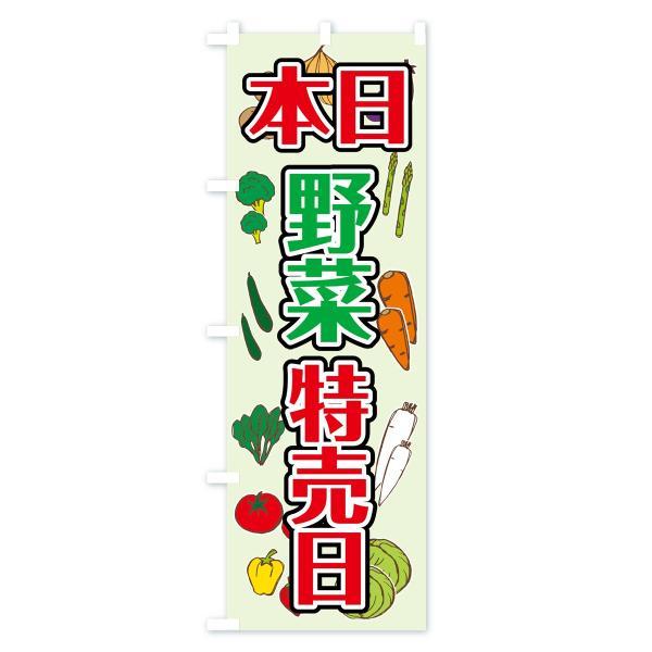 のぼり旗 本日野菜特売日|goods-pro|03
