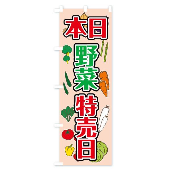 のぼり旗 本日野菜特売日|goods-pro|04