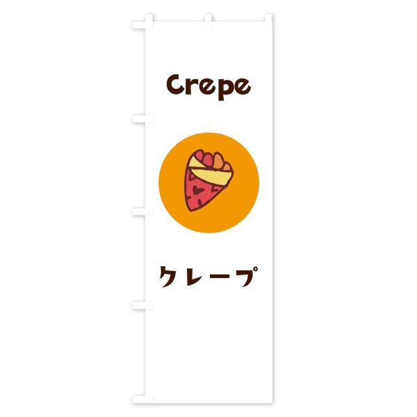 のぼり旗 クレープ goods-pro 02