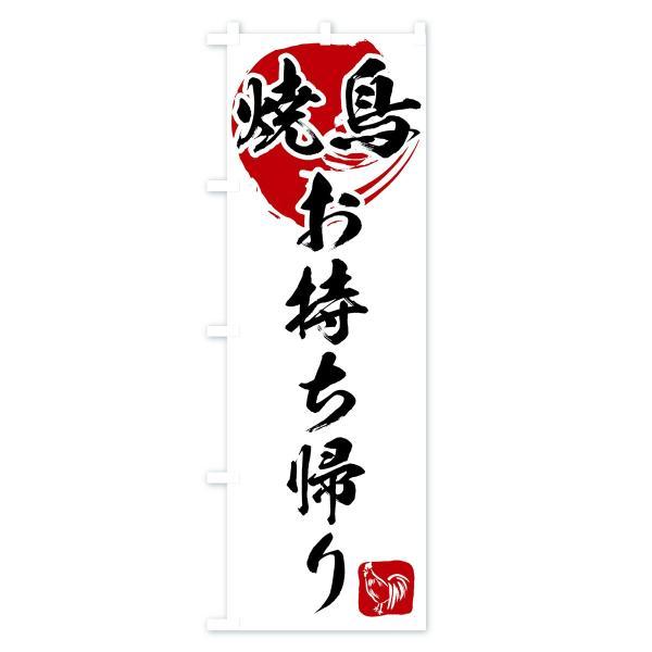 のぼり旗 焼鳥|goods-pro|02