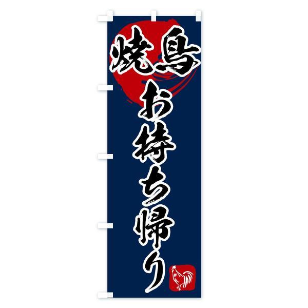 のぼり旗 焼鳥|goods-pro|04