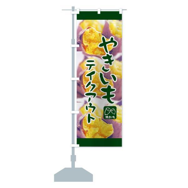 のぼり旗 やきいもテイクアウト|goods-pro|14