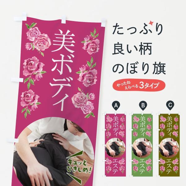 のぼり旗 美ボディエステ|goods-pro