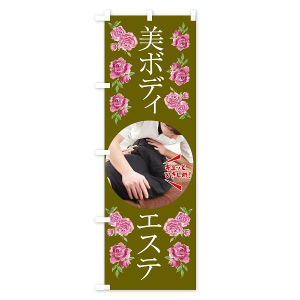 のぼり旗 美ボディエステ|goods-pro|04