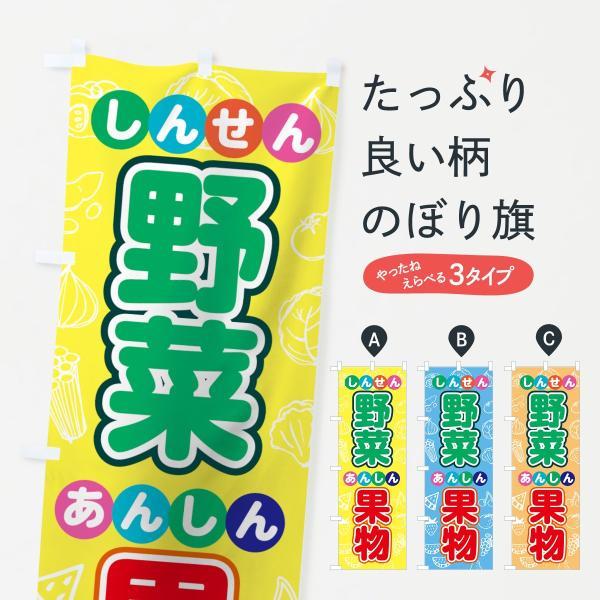 のぼり旗 野菜果物 goods-pro