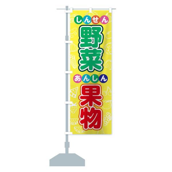 のぼり旗 野菜果物 goods-pro 13