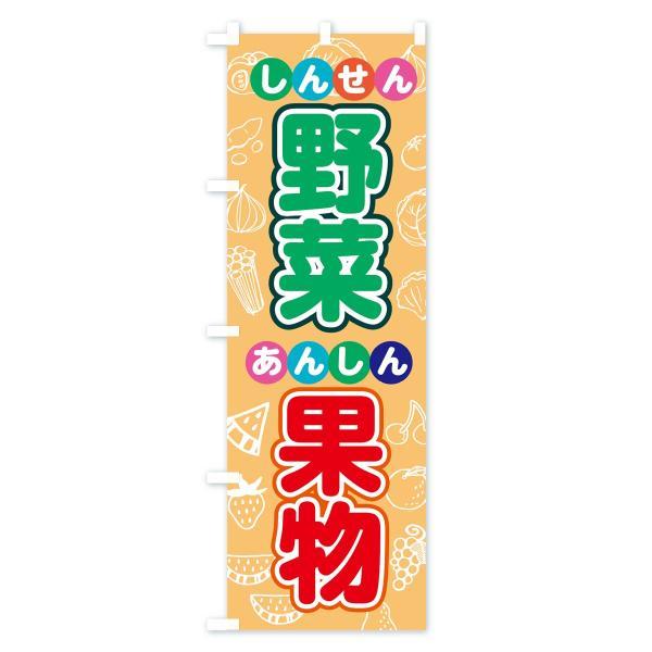 のぼり旗 野菜果物 goods-pro 04