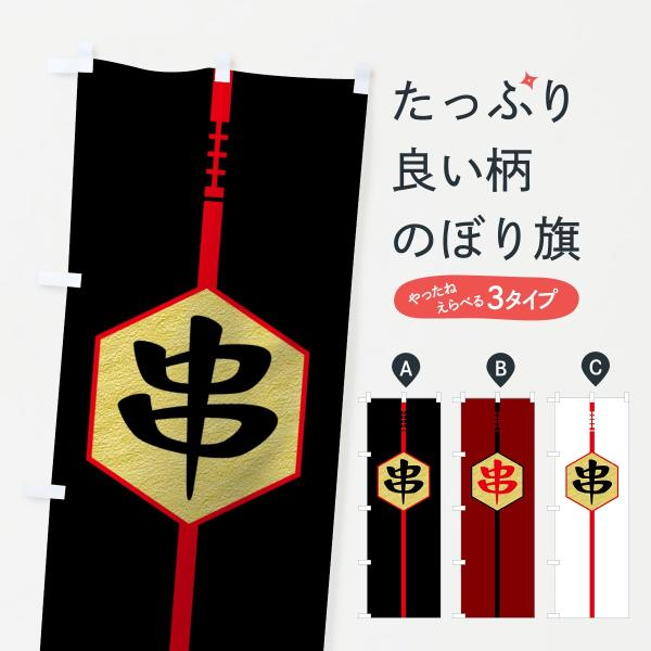 串のぼり旗