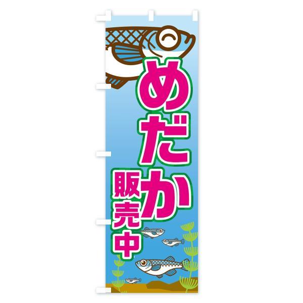 のぼり旗 めだか販売中|goods-pro|02