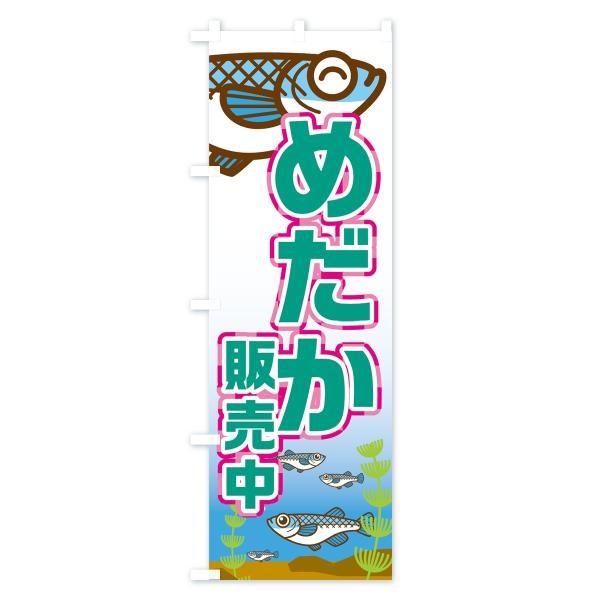 のぼり旗 めだか販売中|goods-pro|03