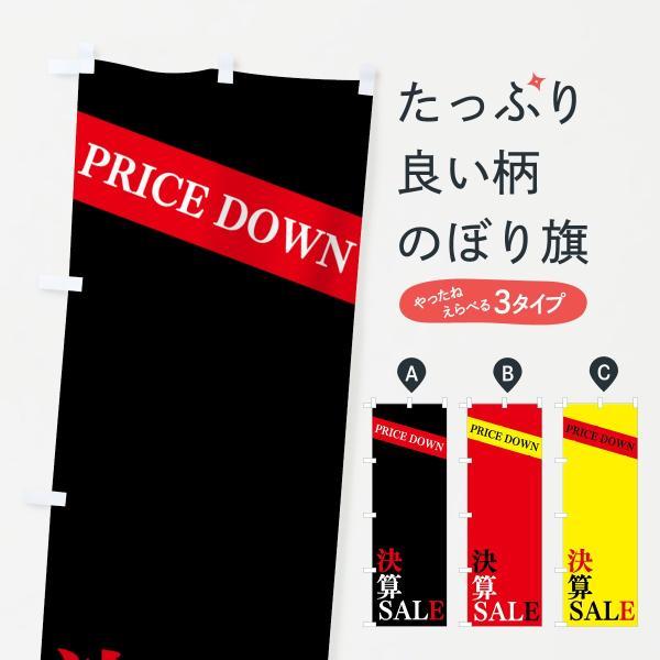 決算セールのぼり旗