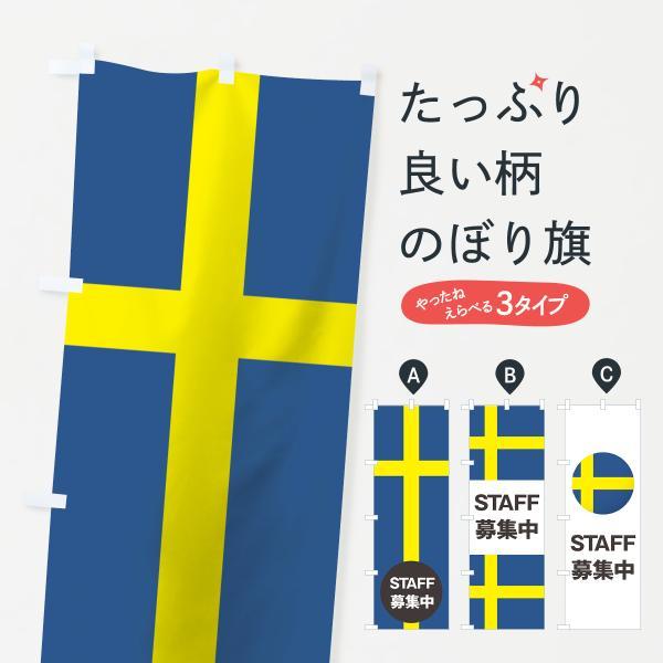 スウェーデン国旗スタッフ募集中のぼり旗