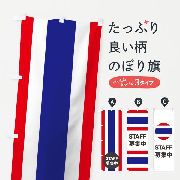タイ国旗スタッフ募集中のぼり旗