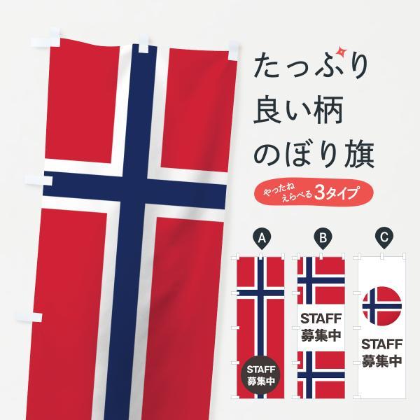 ノルウェー国旗スタッフ募集中のぼり旗
