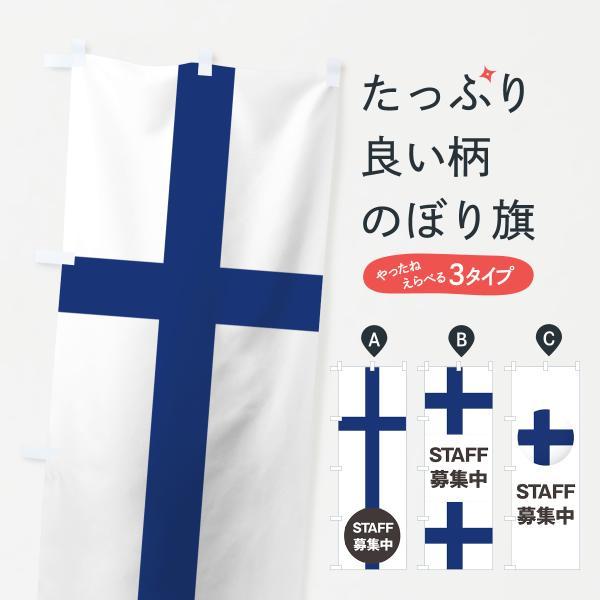 フィンランド国旗スタッフ募集中のぼり旗