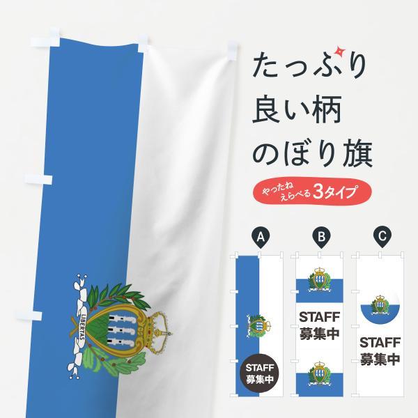 サンマリノ国旗スタッフ募集中のぼり旗