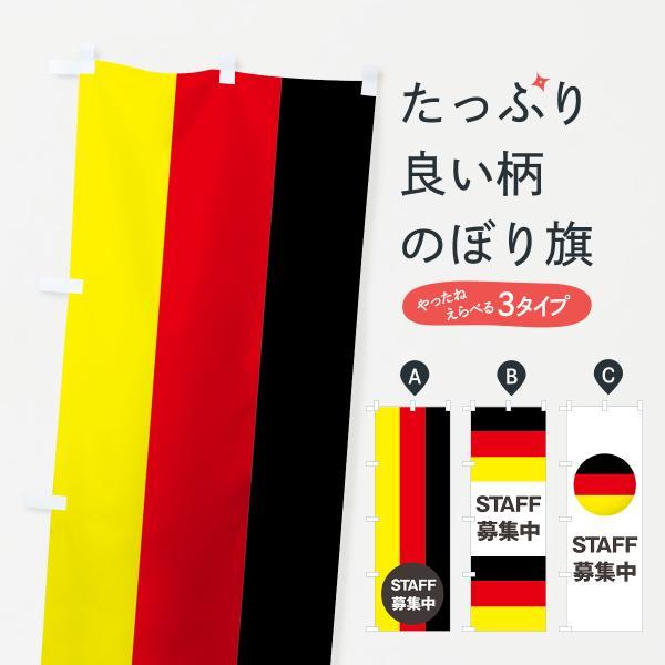 ドイツ国旗スタッフ募集中のぼり旗