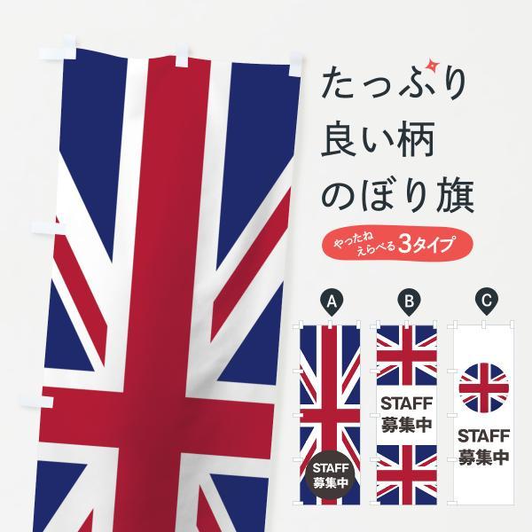 イギリス国旗スタッフ募集中のぼり旗