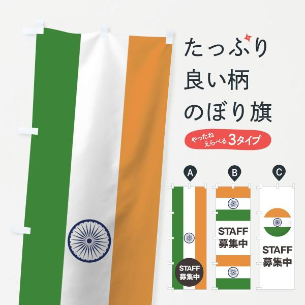 インド国旗スタッフ募集中のぼり旗