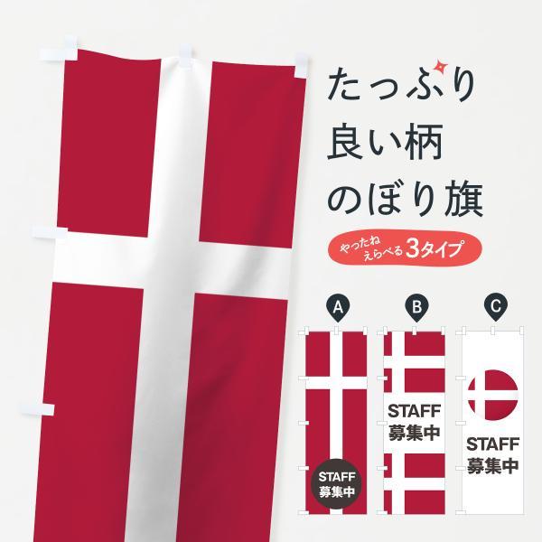 デンマーク国旗スタッフ募集中のぼり旗