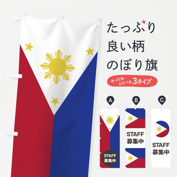 STAFF募集中フィリピン国旗のぼり旗