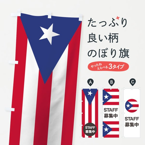 STAFF募集中プエルトリコ自治連邦区国旗のぼり旗