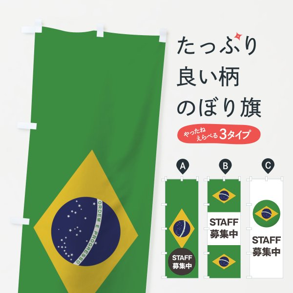 STAFF募集中ブラジル国旗のぼり旗