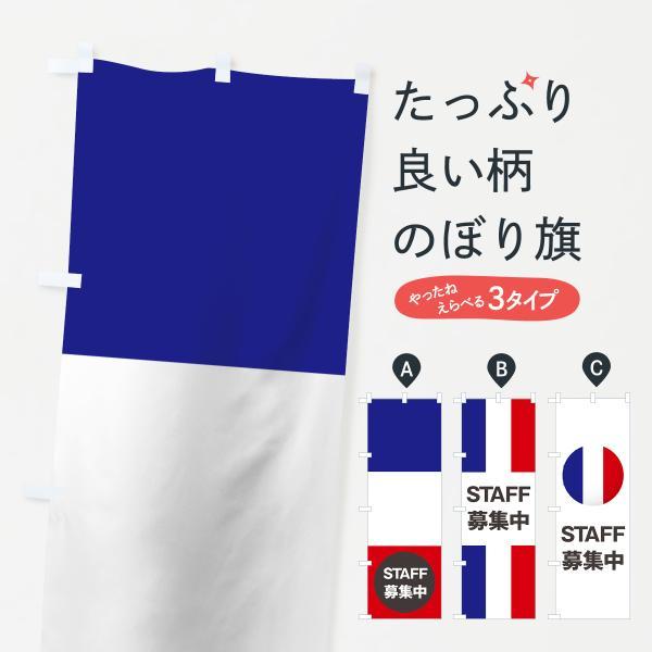 STAFF募集中フランス国旗のぼり旗