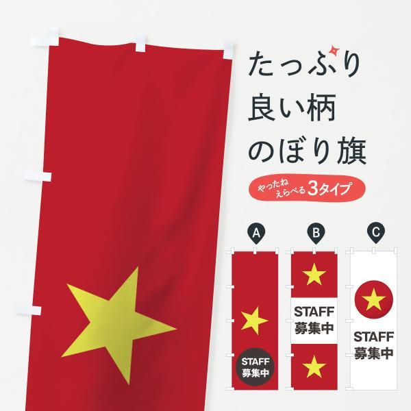 STAFF募集中ベトナム国旗のぼり旗