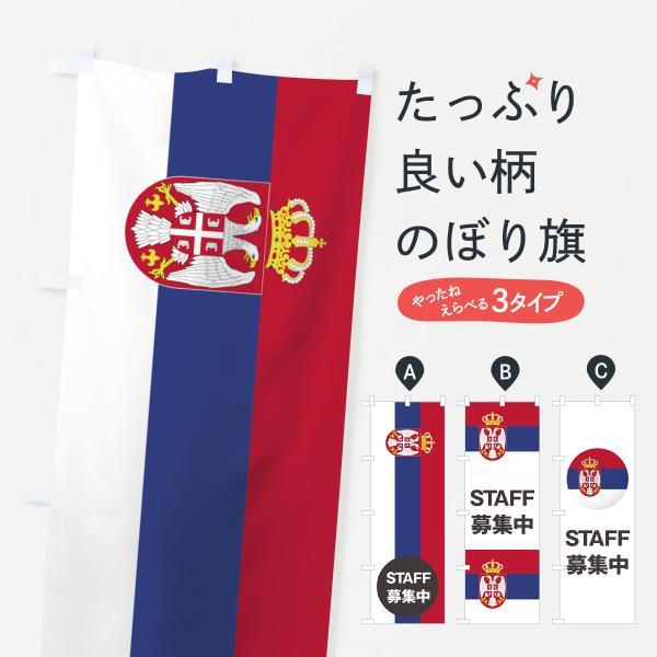 セルビア国旗スタッフ募集中のぼり旗