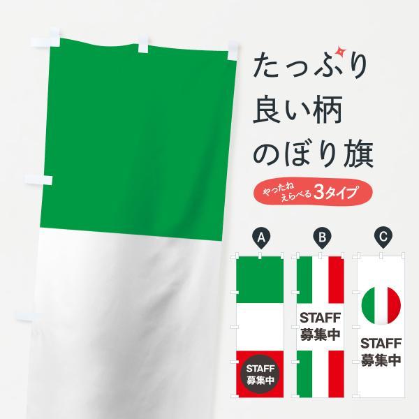 イタリア国旗スタッフ募集中のぼり旗