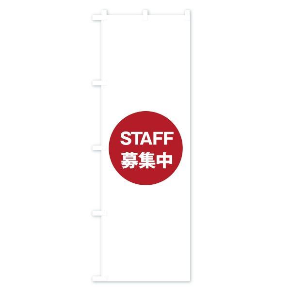 のぼり旗 日本国旗スタッフ募集中|goods-pro|02