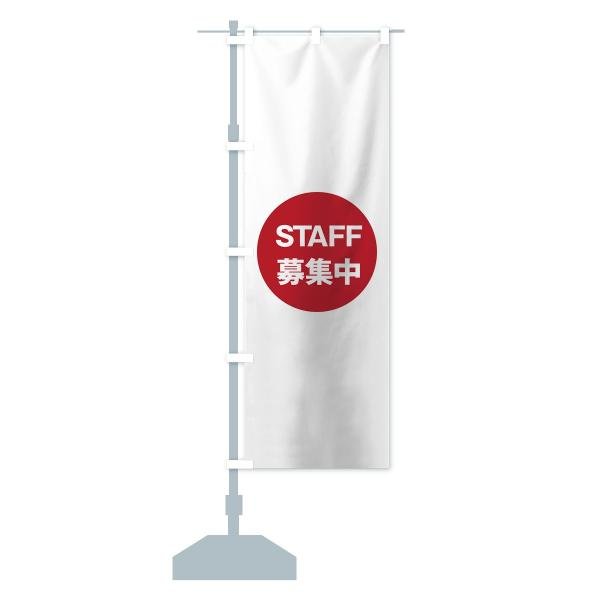 のぼり旗 日本国旗スタッフ募集中|goods-pro|13