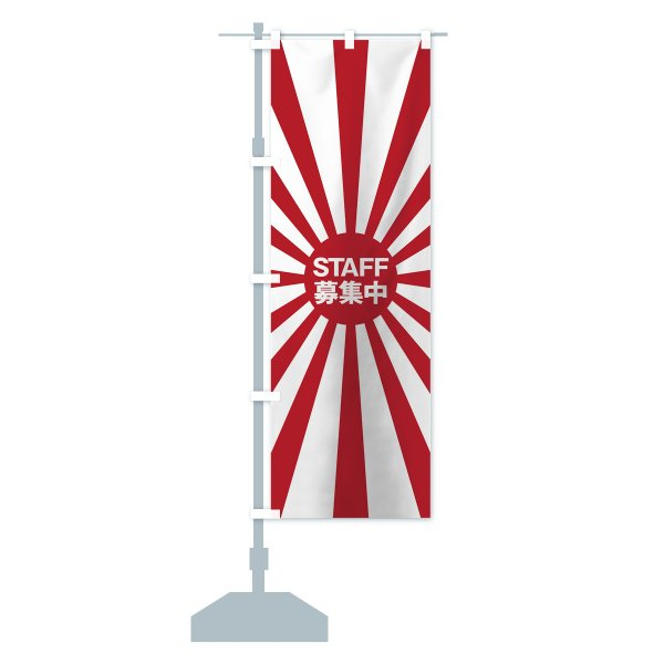 のぼり旗 日本国旗スタッフ募集中|goods-pro|14