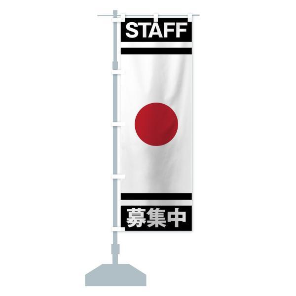 のぼり旗 日本国旗スタッフ募集中|goods-pro|15