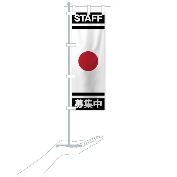 のぼり旗 日本国旗スタッフ募集中|goods-pro|18