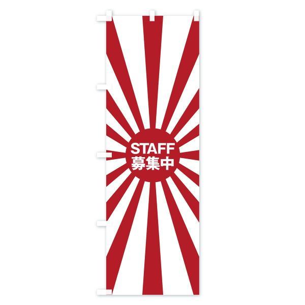 のぼり旗 日本国旗スタッフ募集中|goods-pro|03