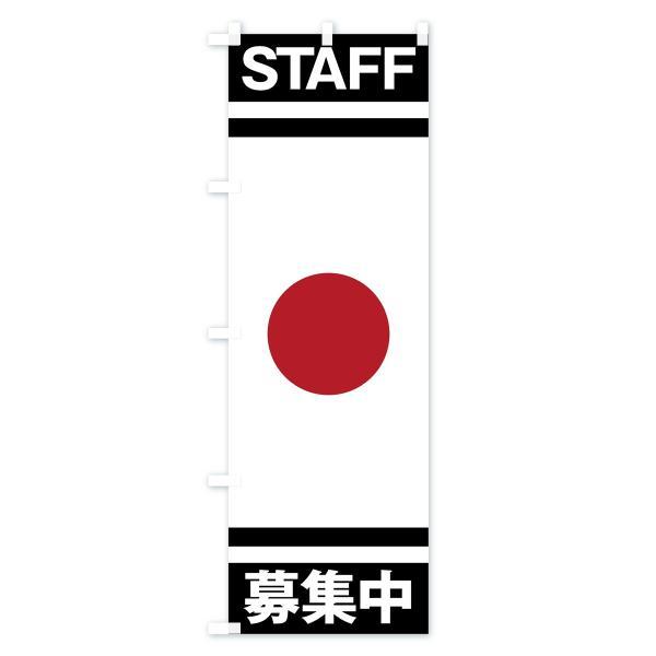 のぼり旗 日本国旗スタッフ募集中|goods-pro|04