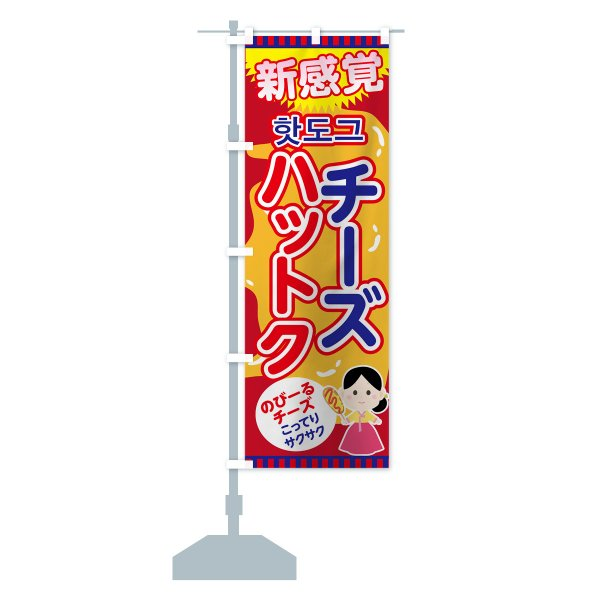 のぼり旗 チーズハットク|goods-pro|14