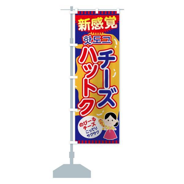 のぼり旗 チーズハットク|goods-pro|15