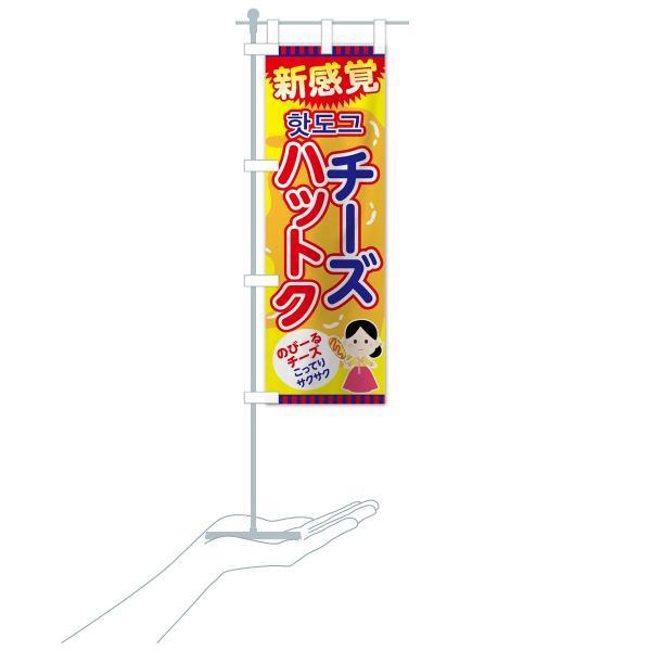 のぼり旗 チーズハットク|goods-pro|16